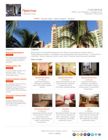 Дизайн сайта для гостиницы