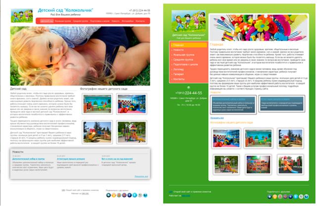 Дизайн сайта для детского сада