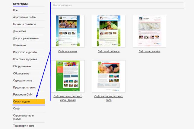 Готовые сайты для детских садов