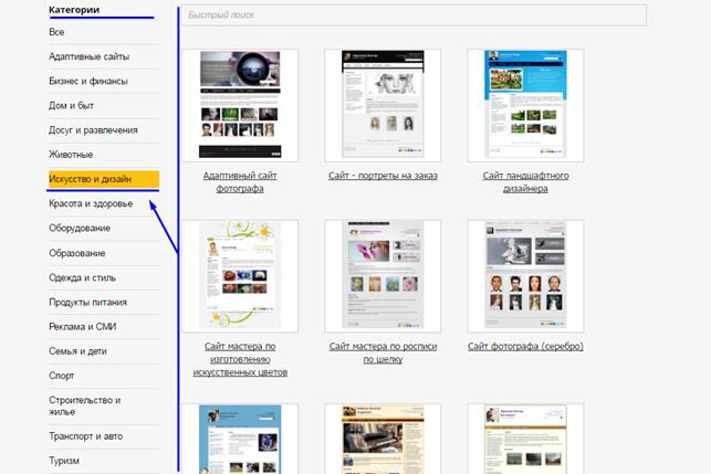 Готовые сайты для дизайнеров