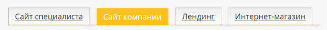 Кнопка Сайт компании