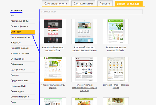 Готовые сайты для интернет-магазина