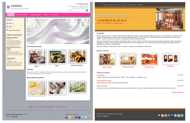 Дизайн сайта для магазина