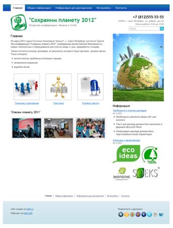 Дизайн сайта для мероприятия