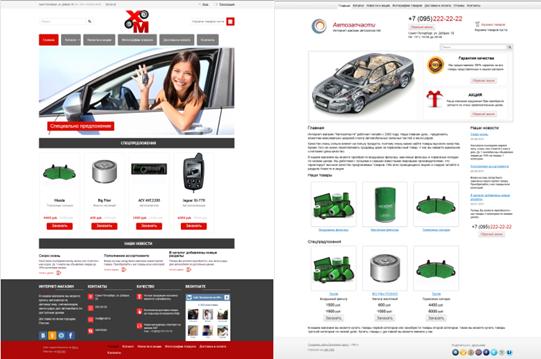 Дизайн сайта для продажи автозапчастей