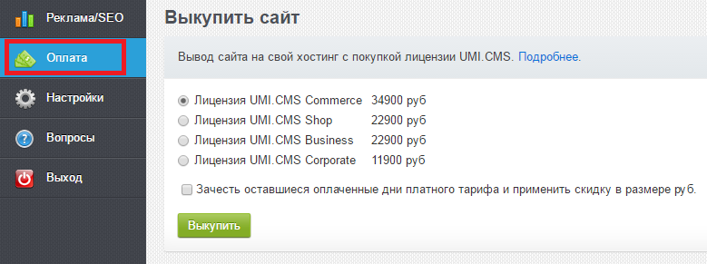 Покупка сайта