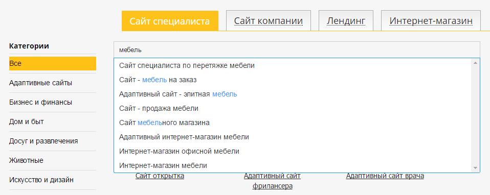 Поиск шаблона сайта из базы