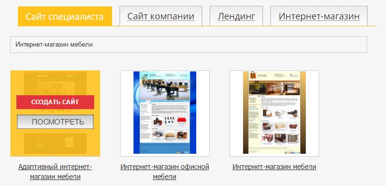 Создание сайта на основе шаблона