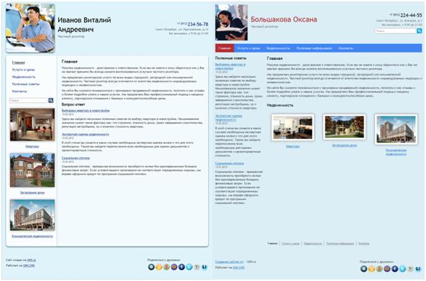 Дизайн сайта для риэлтора