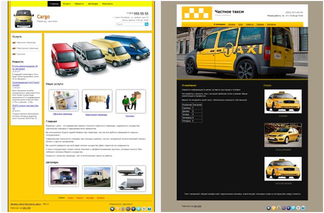 Дизайн сайта для такси
