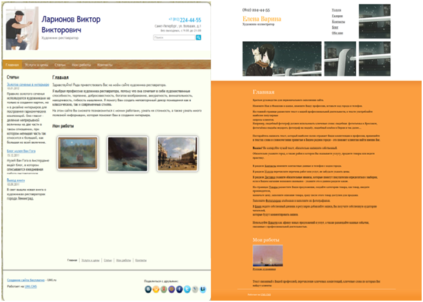 Готовые сайты для художника