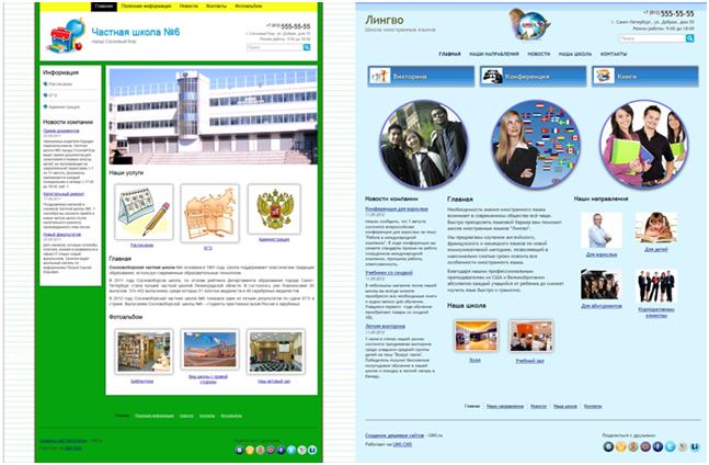 Готовые сайты для школы