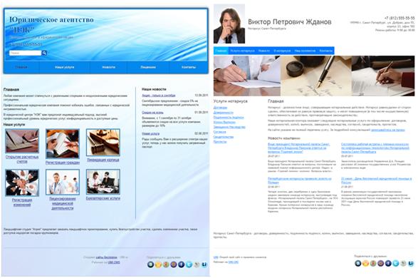 Готовые сайты для юридической фирмы